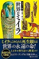 カラー版 世界のミイラ (宝島社新書)