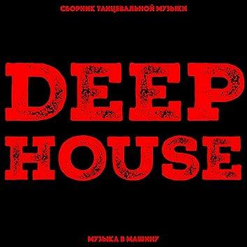 ??????? Deep House Music ? ?????? ???? 2019