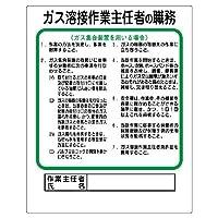 356-14 作業主任者職務板 ガス溶接・ガス集合装