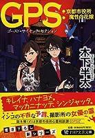 GPS:京都市役所 魔性の花嫁 (PHP文芸文庫)