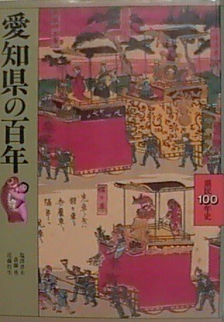 愛知県の百年 (県民100年史)の詳細を見る