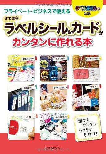 ラベル屋さん9公認 プライベート・ビジネスで使える すてきなラベルシール&カードがカンタンに作れる本の詳細を見る