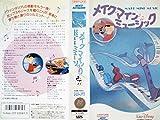 メイク・マイン・ミュージック[VHS] image