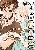 恋するMOON DOG 4 (花とゆめCOMICS)