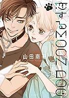 恋するMOON DOG 第04巻