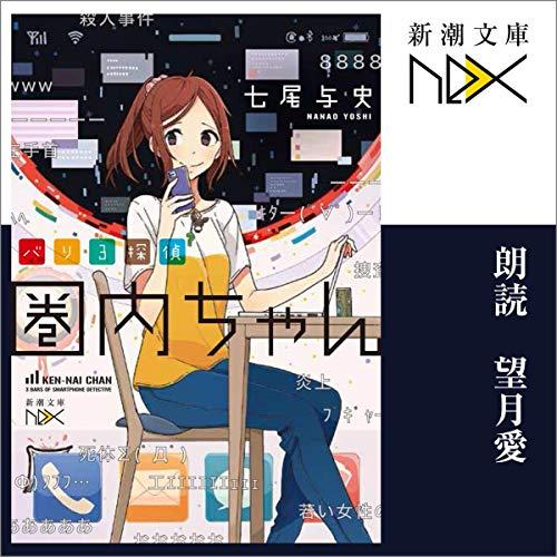 『バリ3探偵 圏内ちゃん』のカバーアート