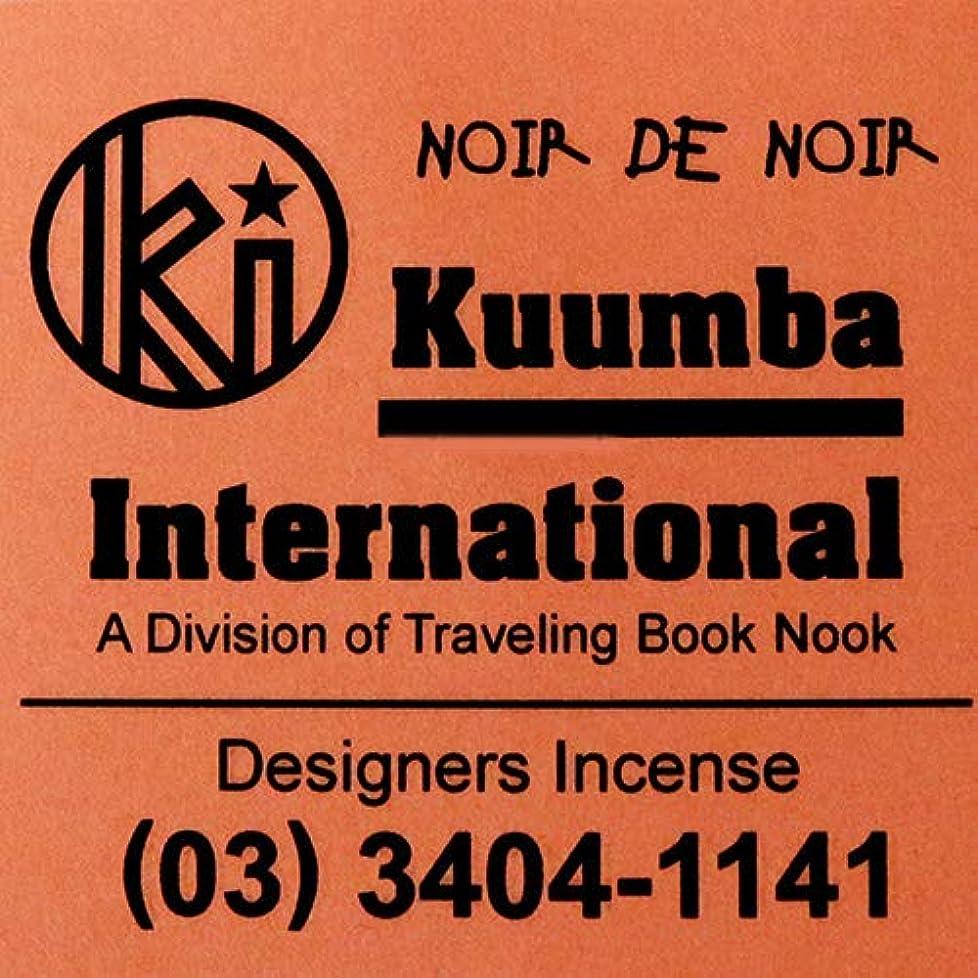認可記念碑荒野(クンバ) KUUMBA『incense』(NOIR DE NOIR) (NOIR DE NOIR, Regular size)