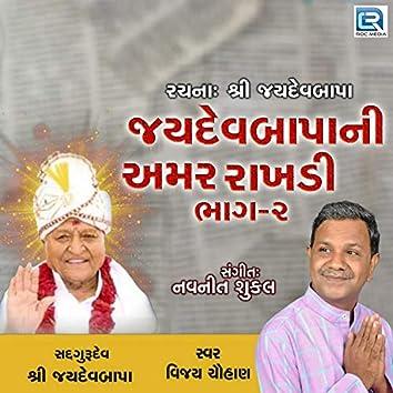 Jaydevbapani Amar Rakhdi 2