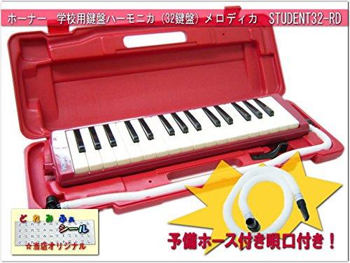 予備ホース唄口付 HOHNER(ホーナー) 鍵盤ハーモニカ メロディカ レッド STUDENT32