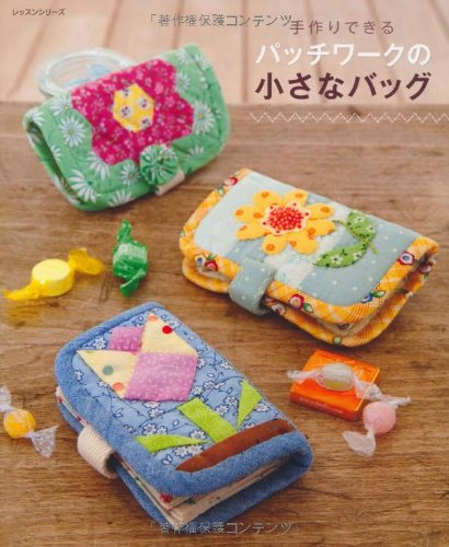 手作りできるパッチワークの小さなバッグ (レッスンシリーズ)