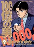 100億の男(9) 100億の男 (ビッグコミックス)