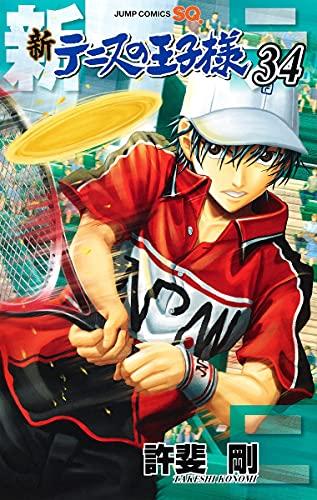新テニスの王子様 34 _0