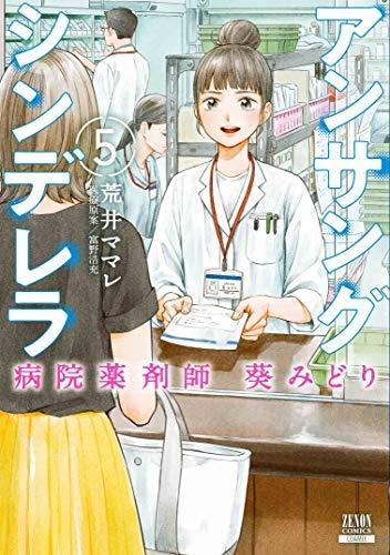 アンサングシンデレラ 病院薬剤師 葵みどり コミック 1-5巻セット