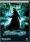 魔法使いの弟子[DVD]