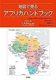 地図で見るアフリカハンドブック