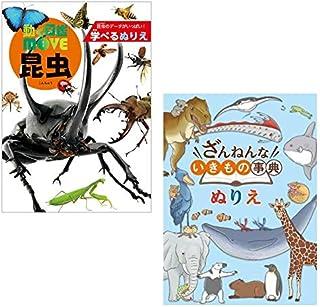 学べるぬりえ 動く図鑑MOVE 昆虫 ざんねんないきもの事典  B5 ぬりえ おだんごいろえんぴつセット