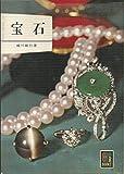 宝石 (1963年) (カラーブックス〈20〉)