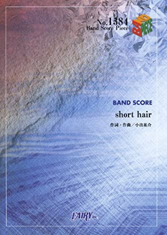 バンドスコアピースBP1384 short hair / Base Ball Bear (BAND SCORE PIECE)