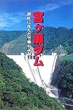 宮ケ瀬ダム―湖底に沈んだ望郷の記録