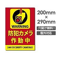 防犯カメラ作動中 W200mm×H290mm 防犯カメラ カメラ録画中 監視カメラ パネル看板 プレート看板 激安看板!(camera-249)