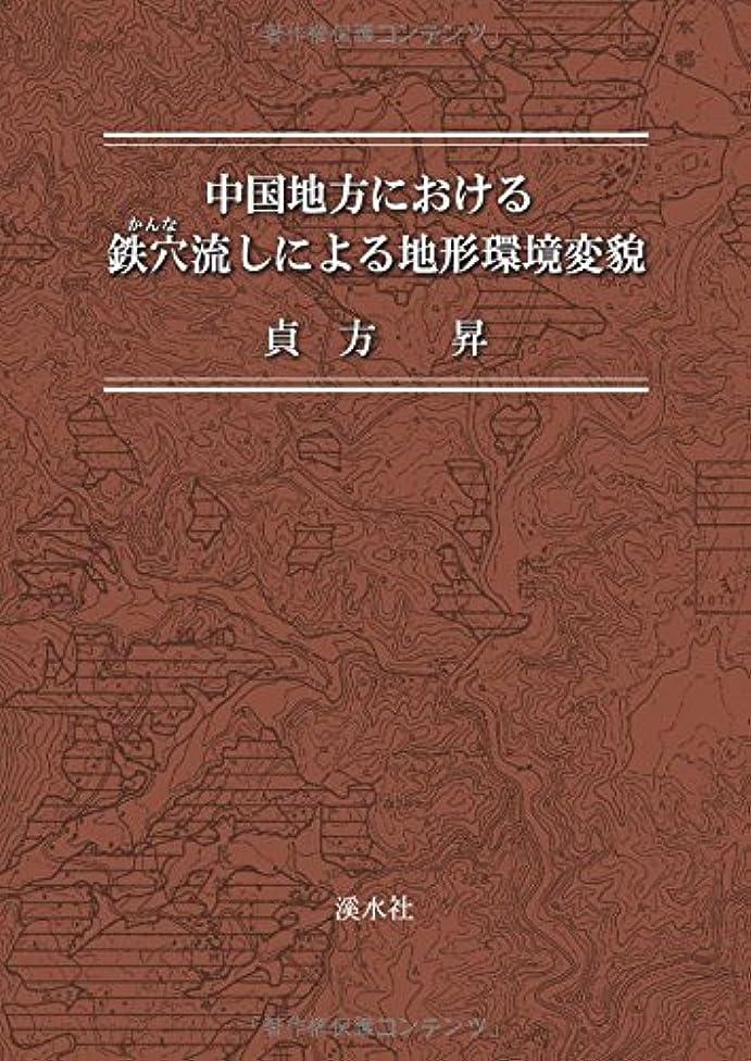 誤想定する故障中国地方における鉄穴流しによる地形環境変貌