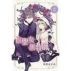 白聖女と黒牧師(5) (月刊少年マガジンコミックス)