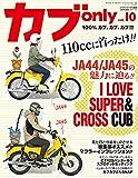 カブ only vol.10 【雑誌】
