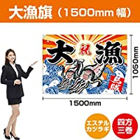 大漁旗 イカ(エステルカツラギ) 1500mm幅 BC-35 (受注生産)