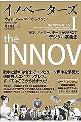 イノベーターズ1 天才、ハッカー、ギークがおりなすデジタル革命史 Kindle版