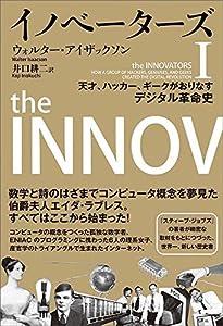 イノベーターズ 1巻 表紙画像