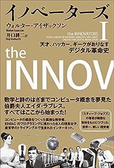 [ウォルター・アイザックソン, 井口耕二]のイノベーターズ1 天才、ハッカー、ギークがおりなすデジタル革命史