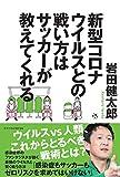 新型コロナウイルスとの戦い方はサッカーが教えてくれる - 岩田健太郎
