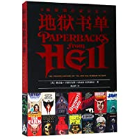 Paperbacks from Hell (Chinese Edition)