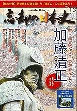 忘却の日本史 19号 加藤清正の生涯を追う