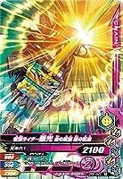 ガンバライジング ZB5-020 仮面ライダー最光 金の武器 銀の武器 N