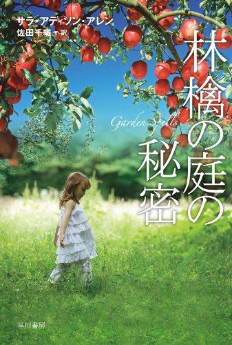 林檎の庭の秘密 (イソラ文庫)