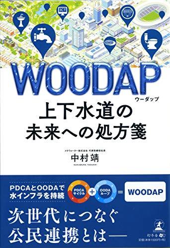 WOODAP ~上下水道の未来への処方箋~