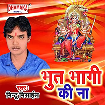 Bhoot Bhagi Ki Na