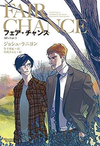 フェア・チャンス (モノクローム・ロマンス文庫)