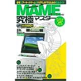 MAMEのすべてがわかる!究極マスター (100%ムックシリーズ 究極マスター Vol. 5)