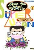 スーパーヅガン (4) (近代麻雀コミックス)