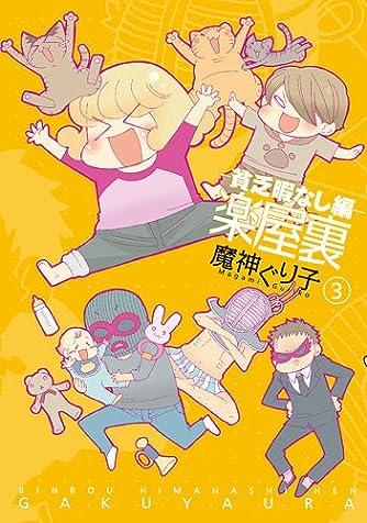 楽屋裏-貧乏暇なし編- 3巻 (IDコミックス ZERO-SUMコミックス)