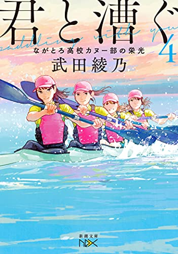 君と漕ぐ4 ながとろ高校カヌー部の栄光 (新潮文庫)