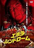 エボラ・シンドローム 悪魔の殺人ウィルス DVD