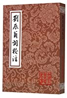 中国古典文学丛书:刘辰翁词校注