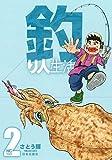釣り人生活(2) (ニチブンコミックス)