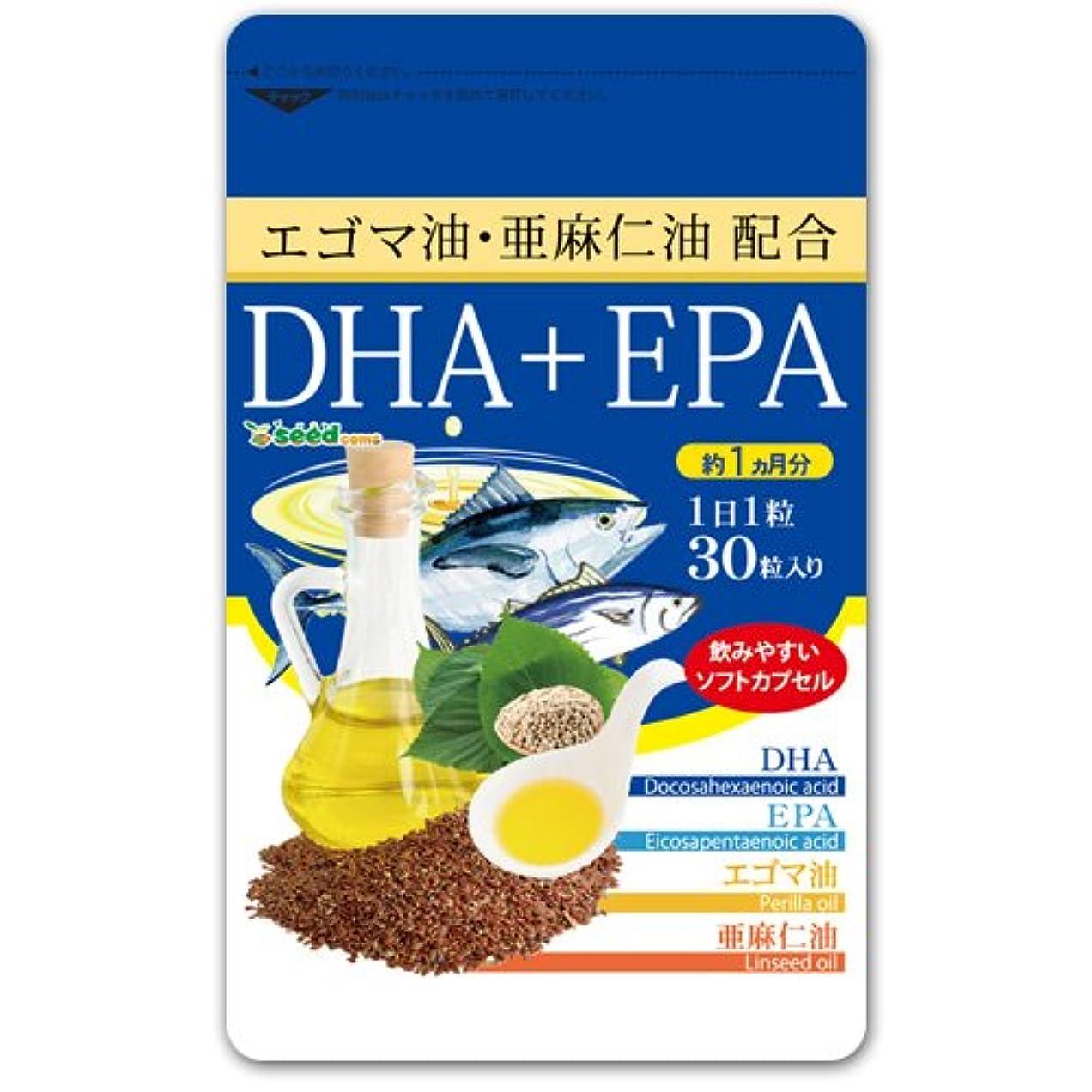 アラビア語科学者モート亜麻仁油 エゴマ油配合 DHA+EPA (約1ヶ月分/30粒)