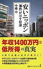 日本はこの30年間で賃金も物価もまったく成長していない! 安い国となりつつある中で何をすべきなのか?