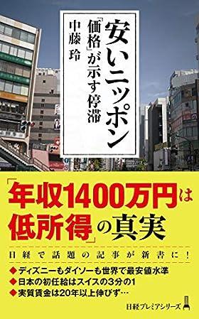 安いニッポン 「価格」が示す停滞 (日経プレミアシリーズ)