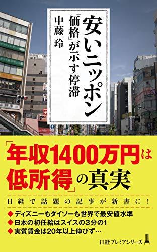 『安いニッポン 「価格」が示す停滞』賃金も生活の満足度も低い 日本の「豊かさ」とは何か